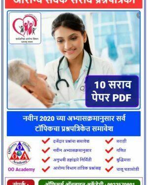 Arogya Vibhag Sarav Paper