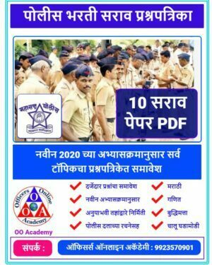 Police bharti Question Papers 2019
