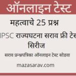 भारतीय राज्यघटना ऑनलाइन  MPSC Practice Test No.7