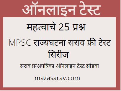 MPSC भारतीय राज्यघटना ऑनलाइन टेस्ट क्रं. 4