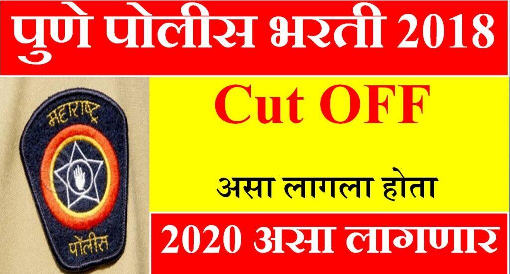 पुणे पोलिस भरती 2018 असा लागला होता Cut off 2020 असा लागणार