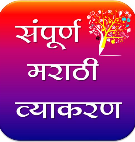 Marathi Vyakran