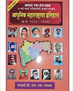 history-of-modern-maharashtra