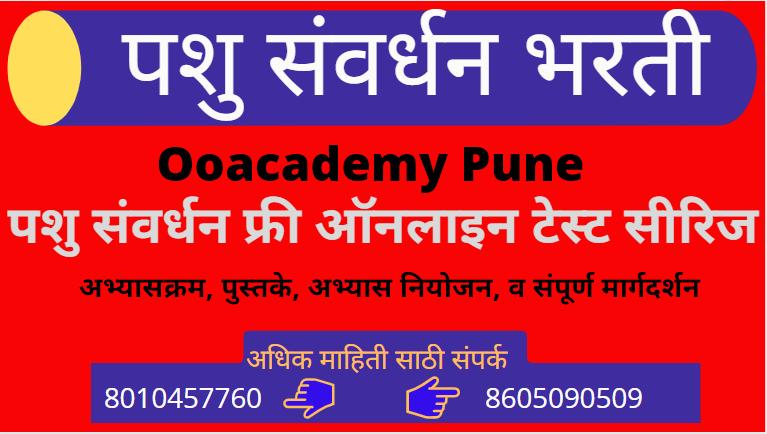 Free Online Test Pashusanvardhan