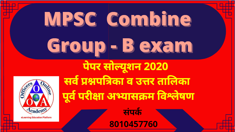 Free Online Test MPSC