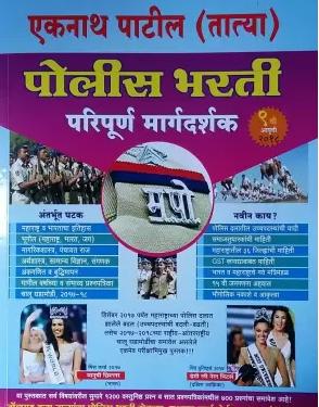 Police Bharti Margdarshak