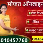 MPSC राज्यसेवा पूर्व परीक्षा प्रश्नपत्रिका