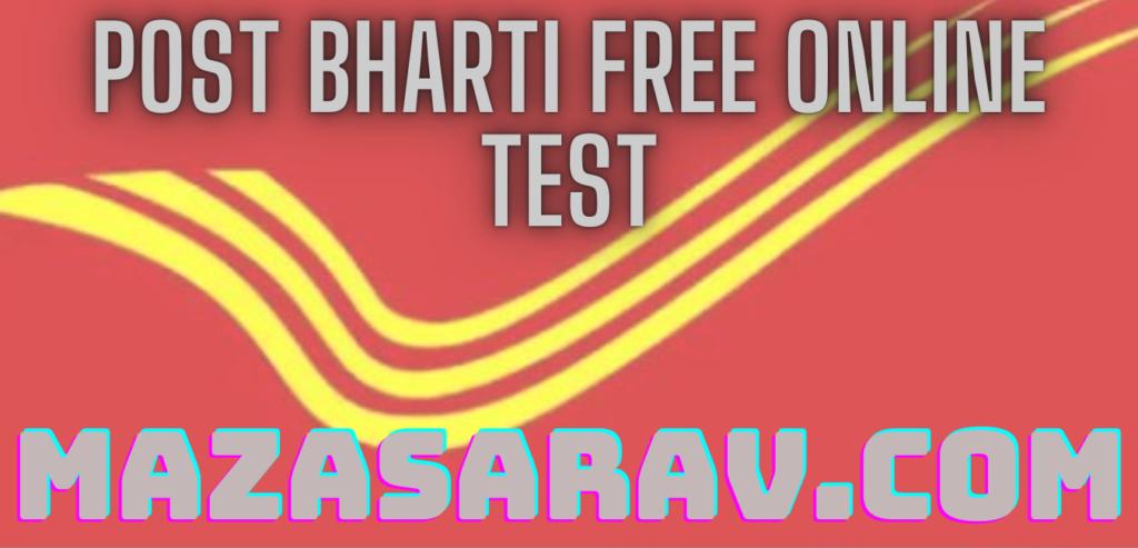 पोस्ट भरती फ्री ऑनलाइन टेस्ट सोडवा