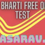 पोस्ट भरती ऑनलाइन टेस्ट No 3