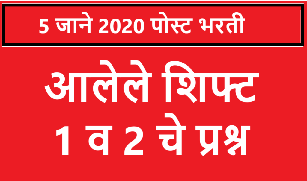 5 जाने पोस्ट भरती महाराष्ट्र आलेले प्रश्न 2020 MTS Mailgard Question Papers