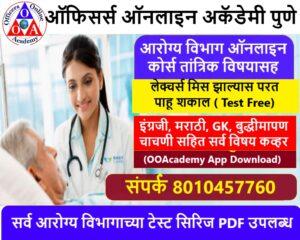 arogya vibhag bharti updates 2021